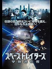 スペース・トレイターズ宇宙逃亡者(字幕版)