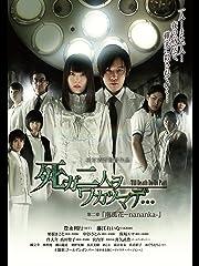 死ガ二人ヲワカツマデ…第二章 「南瓜花-nananka-」