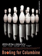 ボウリング・フォー・コロンバイン(字幕版)