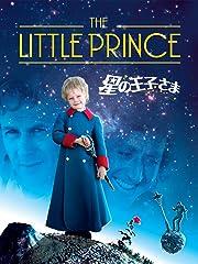 星の王子さま (字幕版)