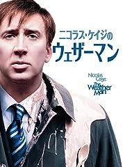 ニコラス・ケイジの ウェザーマン (字幕版)