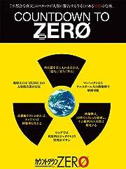 カウントダウンZERO (字幕版)
