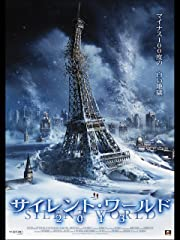 サイレント・ワールド2013 (字幕版)