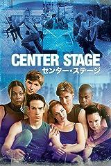 センターステージ (字幕版)