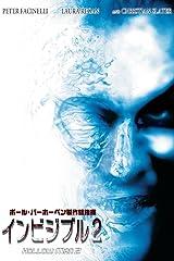 インビジブル2 (字幕版)