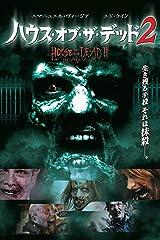 ハウス・オブ・ザ・デッド2 (字幕版)