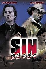Sin―凶気の果て― (字幕版)