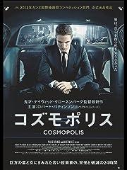 コズモポリス (字幕版)