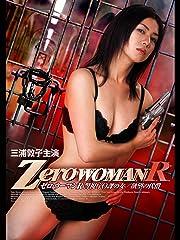 ゼロ・ウーマンR 警視庁0課の女