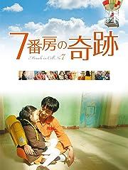 7番房の奇跡(字幕版)