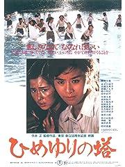 ひめゆりの塔(1982)