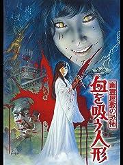 幽霊屋敷の恐怖 血を吸う人形