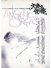 天使の恍惚