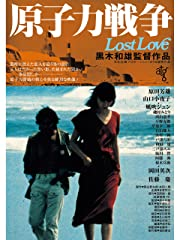 原子力戦争LOST LOVE