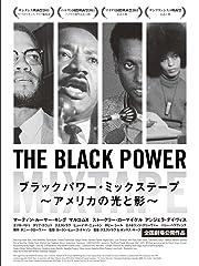 ブラックパワー・ミックステープ ~アメリカの光と影~ (字幕版)