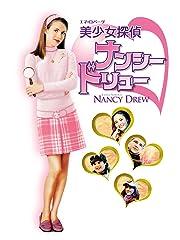 美少女探偵ナンシー・ドリュー (字幕版)