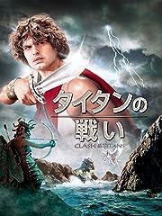 タイタンの戦い(1981)(字幕版)