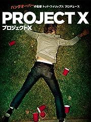 プロジェクトX (字幕版)