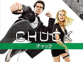 CHUCK シーズン3