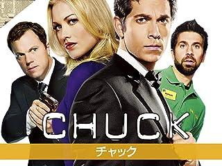 CHUCK シーズン4