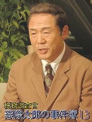 税務調査官 窓際太郎の事件簿13