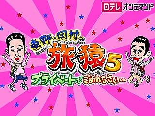 東野・岡村の旅猿5〜プライベートでごめんなさい〜