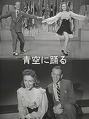 青空に踊る(字幕版)