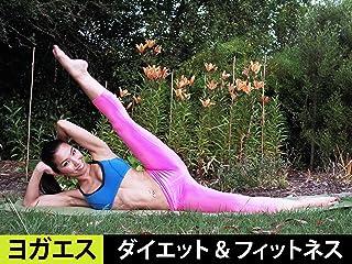 ヨガエス ダイエット & フィットネス トレーニング シーズン20