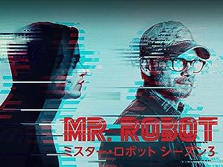 MR. ROBOT / ミスター・ロボット シーズン3