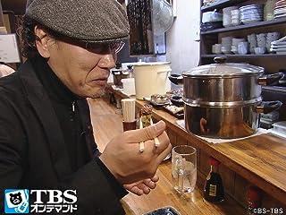 吉田類の酒場放浪記 #282 京成金町「大松」