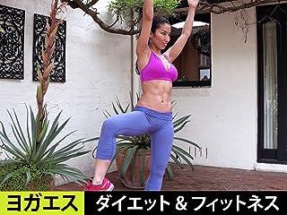 ヨガエス ダイエット & フィットネス トレーニング シーズン11