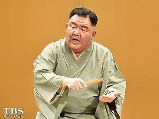 落語研究会 「無精床」三遊亭歌武蔵