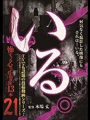「いる。」〜怖すぎる投稿映像13本〜 Vol.21
