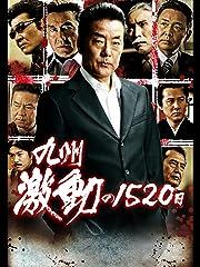 九州激動の1520日〜新・誠への道〜 第一部