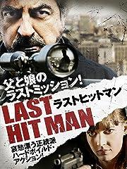 ラストヒットマン(字幕版)