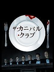 ザ・カニバル・クラブ(字幕版)