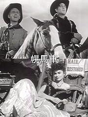 幌馬車(字幕版)