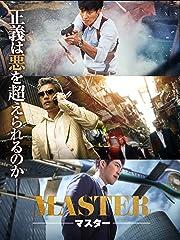 MASTER/マスター(字幕版)