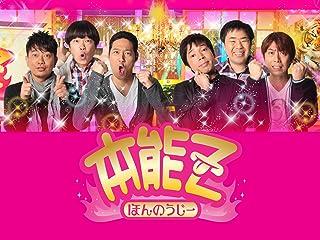 本能Z(2018年)