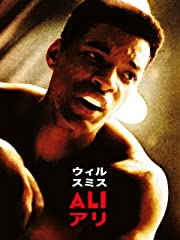 ALI アリ (字幕版)