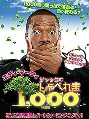 ジャックはしゃべれま1,000(せん) (字幕版)
