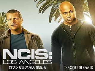 NCIS:LA 極秘潜入捜査班 シーズン7