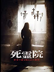 死霊院 世界で最も呪われた事件(字幕版)