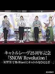 キャトルレーヴ25周年記念「SNOW Revolution!-KITTEでBrilliantにキャトルなひととき-」