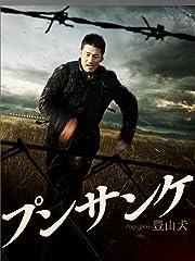 プンサンケ(字幕版)
