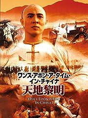 ワンス・アポン・ア・タイム・イン・チャイナ/天地黎明(字幕版)