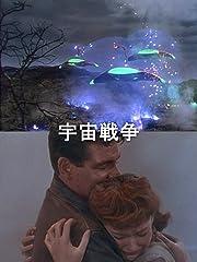 宇宙戦争(字幕版)