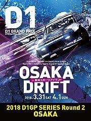 2018 D1GP SERIES Round 2 / OSAKA