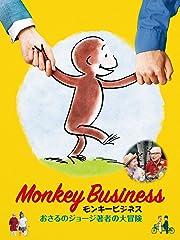 モンキービジネス おさるのジョージ著者の大冒険