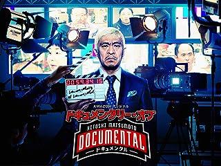 HITOSHI MATSUMOTO Presents ドキュメンタル Documentary of Documenta lシーズン1